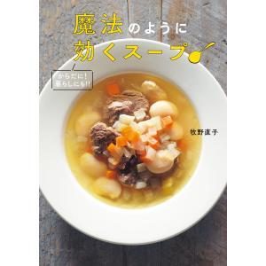 魔法のように効くスープ 電子書籍版 / 著:牧野直子|ebookjapan