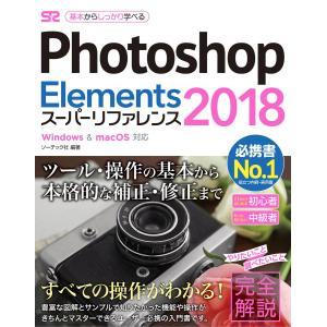 Photoshop Elements 2018 スーパーリファレンス Windows&Mac OS対応 電子書籍版 / ソーテック社編|ebookjapan