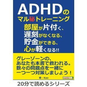 ADHDのマル秘トレーニング。部屋が片付く、遅刻がなくなる、貯金ができる、心が軽くなる!! 電子書籍...