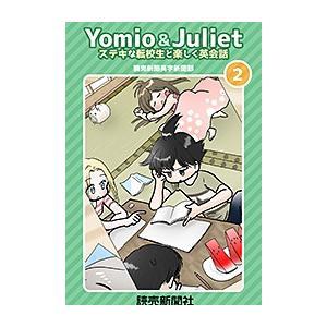 Yomio & Juliet ステキな転校生と楽しく英会話 2 電子書籍版 / 読売新聞英字新聞部/ひちゃこ|ebookjapan