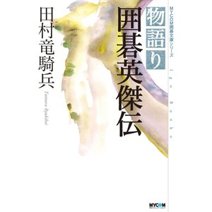 物語り 囲碁英傑伝 電子書籍版 / 著:田村竜騎兵|ebookjapan