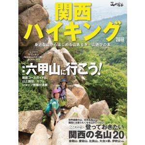 関西ハイキング2018 電子書籍版 / 編著:山と溪谷社|ebookjapan