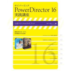 玄光社MOOK サイバーリンク PowerDirector 16 実践講座 電子書籍版 / 玄光社MOOK編集部