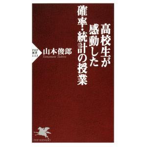 高校生が感動した確率・統計の授業 電子書籍版 / 著:山本俊郎|ebookjapan