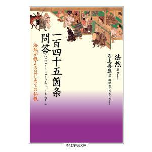 一百四十五箇条問答 ──法然が教えるはじめての仏教 電子書籍版 / 法然/石上善應|ebookjapan