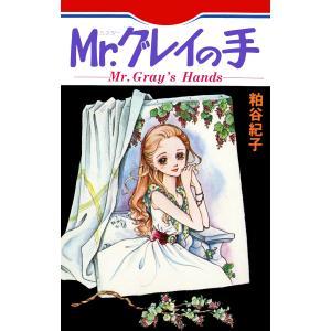 【初回50%OFFクーポン】Mr.グレイの手 電子書籍版 / 粕谷紀子|ebookjapan