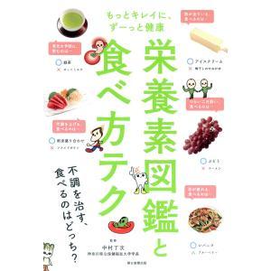 もっとキレイに、ずーっと健康 栄養素図鑑と食べ方テク 電子書籍版 / 中村丁次|ebookjapan