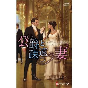 公爵と疎遠の妻 電子書籍版 / ローリー・ベンソン 翻訳:深山ちひろ ebookjapan