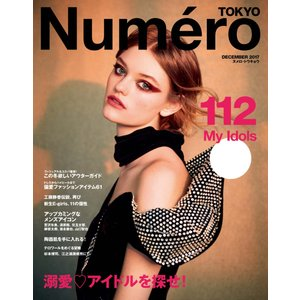 Numero TOKYO (ヌメロ・トウキョウ) 2017年12月号 電子書籍版 / Numero ...