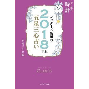 著:ゲッターズ飯田 出版社:セブン&アイ出版 ページ数:194 提供開始日:2017/11/...