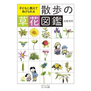 散歩の草花図鑑 電子書籍版 / 岩槻秀明|ebookjapan