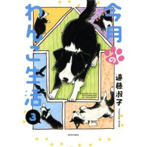 【初回50%OFFクーポン】今月のわんこ生活 (3) 電子書籍版 / 遠藤淑子 ebookjapan