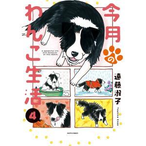 【初回50%OFFクーポン】今月のわんこ生活 (4) 電子書籍版 / 遠藤淑子 ebookjapan