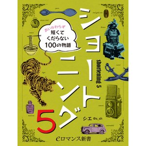 er-ショートニング5 あいかわらず短くてくだらない100の物語 電子書籍版 / 著者:シエ|ebookjapan