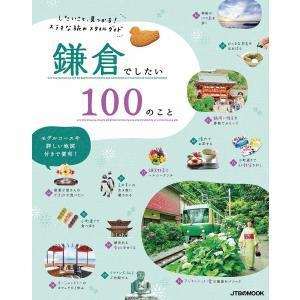 鎌倉でしたい100のこと 電子書籍版 / JTBパブリッシング