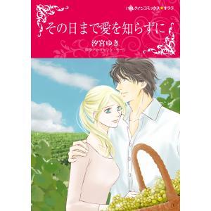 その日まで愛を知らずに 電子書籍版 / 汐宮ゆき 原作:トリッシュ・モーリ|ebookjapan