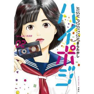 ハイポジ (2) 電子書籍版 / きらたかし|ebookjapan