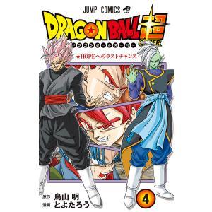 ドラゴンボール超 (4) 電子書籍版 / 漫画:とよたろう 原作:鳥山明|ebookjapan