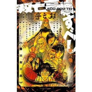 双亡亭壊すべし (6) 電子書籍版 / 藤田和日郎