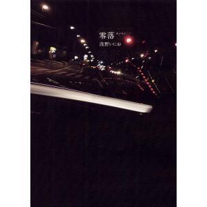 零落 電子書籍版 / 浅野いにお