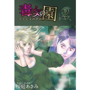 毒女の園 (2) 電子書籍版 / 桜庭あさみ|ebookjapan