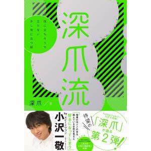 著:深爪 出版社:KADOKAWA 連載誌/レーベル:eロマンス新書 提供開始日:2017/11/0...