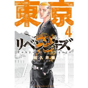 【初回50%OFFクーポン】東京卍リベンジャーズ (4) 電子書籍版 / 和久井健 ebookjapan
