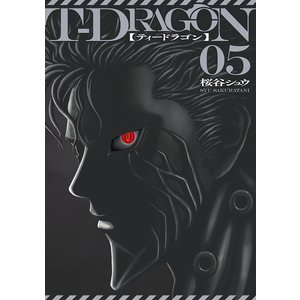 T-DRAGON (5) 電子書籍版 / 桜谷シュウ|ebookjapan