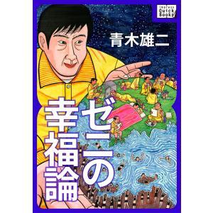 ゼニの幸福論 電子書籍版 / 青木雄二