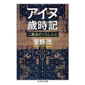 アイヌ歳時記 ──二風谷のくらしと心 電子書籍版 / 萱野茂|ebookjapan