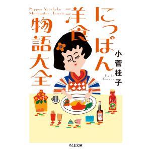 にっぽん洋食物語大全 電子書籍版 / 小菅桂子 ebookjapan