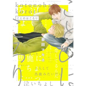 ことのはころり 電子書籍版 / 暮田マキネ|ebookjapan