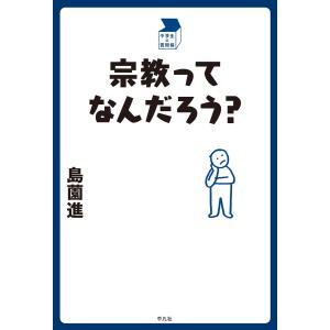 【初回50%OFFクーポン】宗教ってなんだろう? 電子書籍版 / 島薗進|ebookjapan