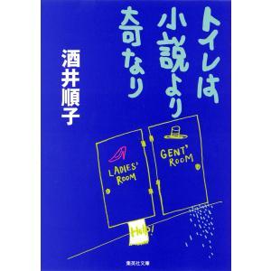 トイレは小説より奇なり 電子書籍版 / 酒井順子|ebookjapan