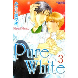 Pure White【分冊版】 (3) 電子書籍版 / みさと美夕稀|ebookjapan