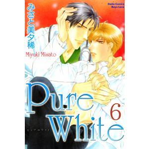 Pure White【分冊版】 (6) 電子書籍版 / みさと美夕稀|ebookjapan
