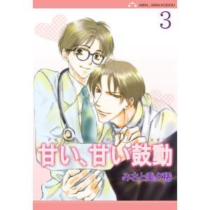 甘い、甘い鼓動【分冊版】 (3) 電子書籍版 / みさと美夕稀|ebookjapan