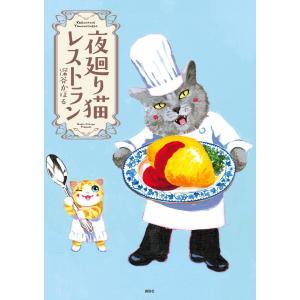 夜廻り猫レストラン 電子書籍版 / 深谷かほる