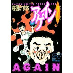 アゲイン (2) 電子書籍版 / 楳図かずお|ebookjapan