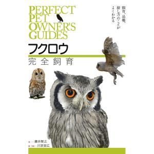 フクロウ完全飼育 電子書籍版 / 藤井智之/川添宣広