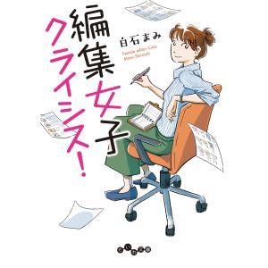 編集女子クライシス! 電子書籍版 / 白石まみ|ebookjapan