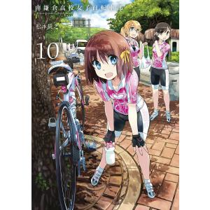 【初回50%OFFクーポン】南鎌倉高校女子自転車部 (10) 電子書籍版 / 松本規之 ebookjapan
