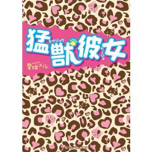 猛獣彼女 電子書籍版 / 著者:愛咲メル|ebookjapan
