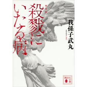 【初回50%OFFクーポン】新装版 殺戮にいたる病 電子書籍版 / 我孫子武丸