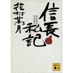 信長私記 電子書籍版 / 花村萬月 ebookjapan
