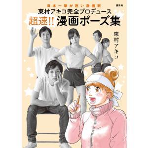 東村アキコ完全プロデュース 超速!! 漫画ポーズ集 電子書籍版 / 東村アキコ