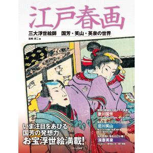 江戸春画 三大浮世絵師 国芳・笑山・英泉 電子書籍版 / 吉崎淳二