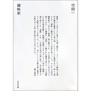 【初回50%OFFクーポン】空間へ 電子書籍版 / 磯崎新 ebookjapan