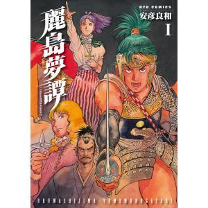 麗島夢譚 (1) 電子書籍版 / 安彦良和|ebookjapan
