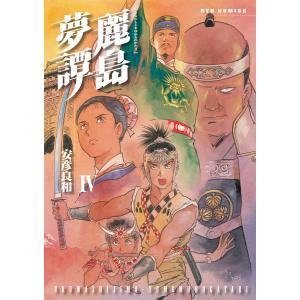 麗島夢譚 (4) 電子書籍版 / 安彦良和|ebookjapan